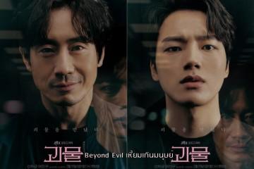 ซีรี่ย์เกาหลี Beyond Evil เหี้ยมเกินมนุษย์ พากย์ไทย Ep.1-16 (จบ)