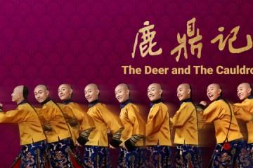 ซีรี่ย์จีน The Deer and the Cauldron (2020) อุ้ยเสี่ยวป้อ พากย์ไทย Ep.1-43
