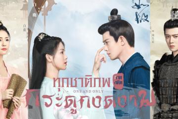 ซีรี่ย์จีน One And Only (2021) ทุกชาติภพ กระดูกงดงาม ภาคอดีต พากย์ไทย Ep.1-9