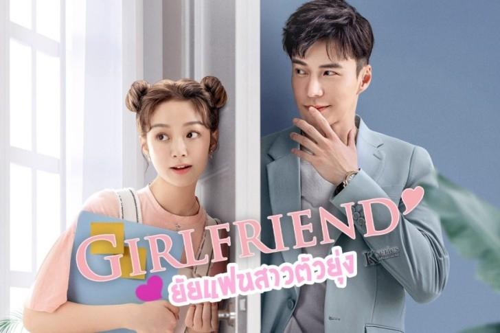 ซีรี่ย์จีน Girlfriend (2020) ยัยแฟนสาวตัวยุ่ง ซับไทย Ep.1-36 (จบ)