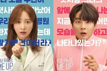 ซีรี่ย์เกาหลี You Raise Me Up (2021) ซับไทย Ep.1-8 (จบ)