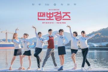 ซีรี่ย์เกาหลี Just Dance เต้นไปให้ถึงฝัน ซับไทย Ep.1-8 (จบ)