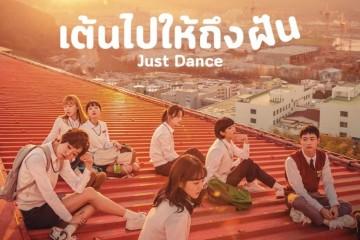 ซีรี่ย์เกาหลี Just Dance เต้นไปให้ถึงฝัน พากย์ไทย Ep.1-8 (จบ)