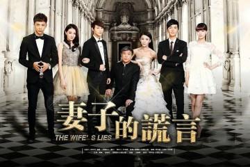 ซีรี่ย์จีน The Wife's Lies รักหลอกลวงภรรยาสุดที่รัก ซับไทย Ep.1-6