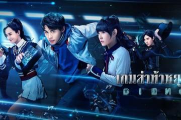 ซีรี่ย์จีน Die Now เกมล่าท้าหยุดโลก พากย์ไทย Ep.1-20 (จบ)