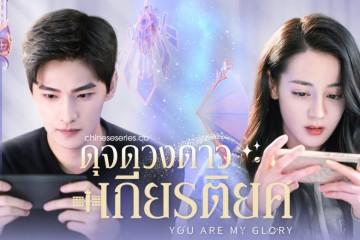 ซีรี่ย์จีน You Are My Glory (2021) ดุจดวงดาวเกียรติยศ พากย์ไทย Ep.1-25
