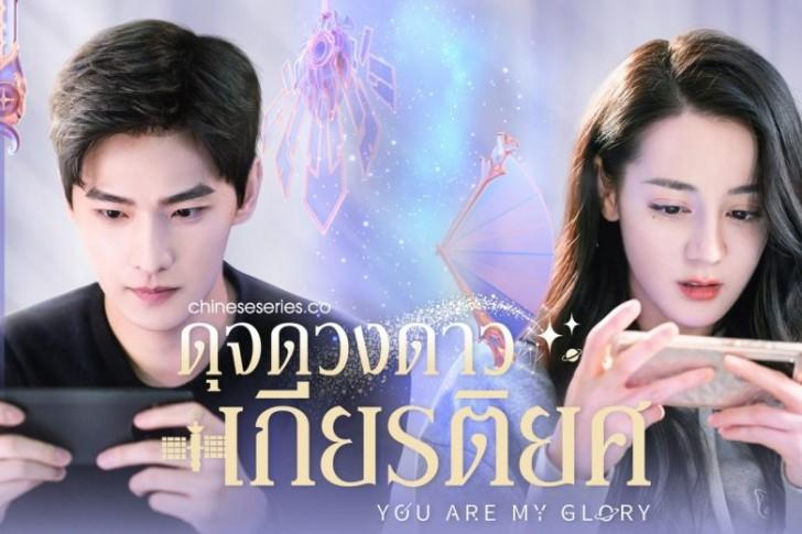 ซีรี่ย์จีน You Are My Glory (2021) ดุจดวงดาวเกียรติยศ พากย์ไทย Ep.1-19