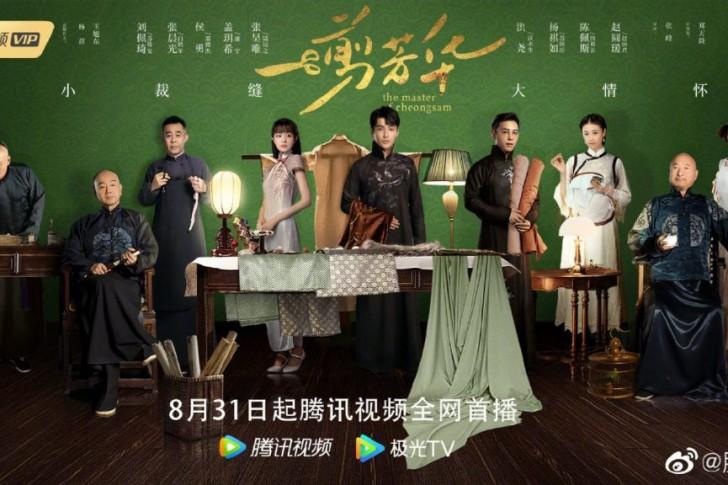 ซีรี่ย์จีน The Master of Cheongsam (2021) ยอดอาจารย์กี่เพ้า ซับไทย Ep.1-31