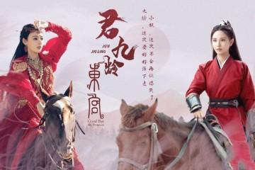 ซีรี่ย์จีน Jun Jiu Ling (2021) หวนชะตารัก ซับไทย Ep.1-25