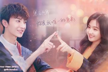 ซีรี่ย์จีน GO Into Your Heart (2021) ลุยรักกลเกมโกะ ซับไทย Ep.1-35
