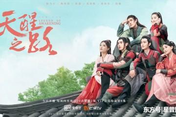 ซีรี่ย์จีน Legend of Awakening (2020) ปลุกสวรรค์สยบปฐพี พากย์ไทย Ep.1-48