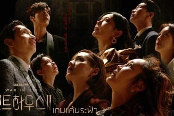 ซีรี่ย์เกาหลี The Penthouse 3 (เกมแค้นระฟ้า 3) พากย์ไทย Ep.1-43 (จบ)