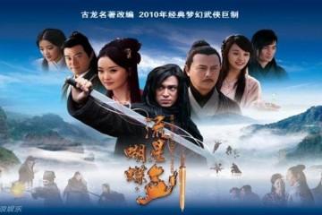 ซีรี่ย์จีน Meteor Butterfly Sword กระบี่ผีเสื้อสะท้านภพ ซับไทย Ep.1-6