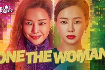 ซีรี่ย์เกาหลี One the Woman ซับไทย Ep.1-13