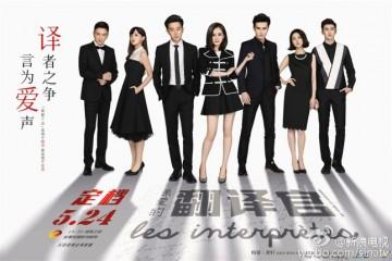 ซีรี่ย์จีน Les Interprètes ยอดรักนักแปล ซับไทย Ep.1-6