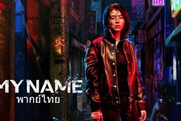 ซีรี่ย์เกาหลี My Name พากย์ไทย Ep.1-8 (จบ)