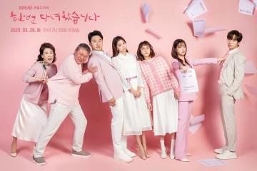 ซีรี่ย์เกาหลี Once Again ชุลมุนครอบครัววุ่นรัก ซับไทย Ep.1-50 (จบ)
