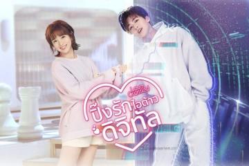 ซีรี่ย์จีน Love Crossed (2021) ปิ๊งรักไอต้าวดิจิทัล พากย์ไทย Ep.1-17