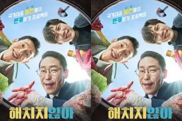 รายการวาไรตี้เกาหลี We Don't Bite Villains in the Countryside (2021) ซับไทย Ep.1-5