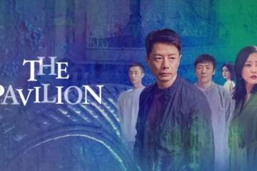 ซีรี่ย์จีน The Pavilion (2021) ปริศนาศาลากลางม่านหมอก ซับไทย Ep.1-12 (จบ)