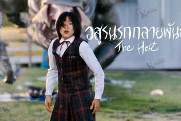 หนังเกาหลี The Host อสูรนรกกลายพันธุ์ ซับไทย