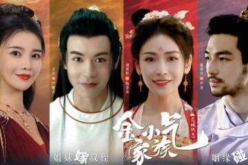 ซีรี่ย์จีน Amazing Sisters (2021) สาวงามสะคราญโฉม ซับไทย Ep.1-20 (จบ)