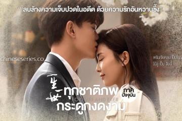 ซีรี่ย์จีน Forever and Ever (2021) ทุกชาติภพกระดูกงดงาม ภาคปัจจุบัน พากย์ไทย Ep.1-25