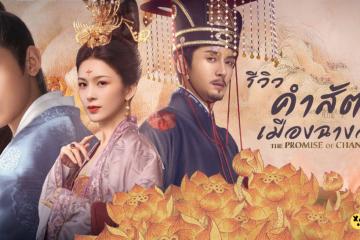 ซีรี่ย์จีน The Promise of Chang'an (2020) คำสัตย์เมืองฉางอัน พากย์ไทย Ep.1-25