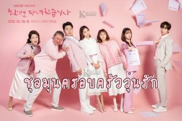 ซีรี่ย์เกาหลี Once Again ชุลมุนครอบครัววุ่นรัก พากย์ไทย Ep.1-50 (จบ)