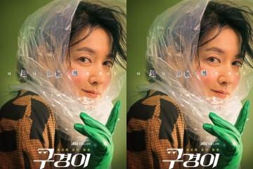 ซีรี่ย์เกาหลี Inspector Koo ซับไทย Ep.1