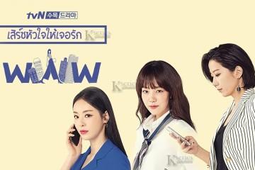 ซีรี่ย์เกาหลี Search WWW เสิร์ชหัวใจให้เจอรัก พากย์ไทย Ep.1-16 (จบ)