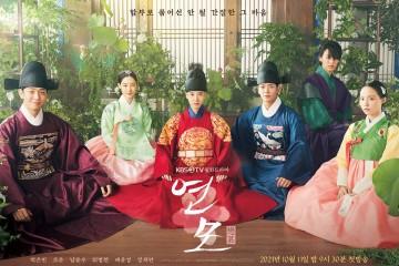 ซีรี่ย์เกาหลี The King's Affection ราชันผู้งดงาม ซับไทย Ep.1-7