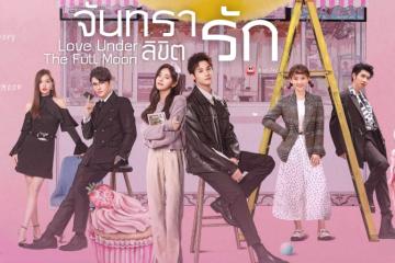 ซีรี่ย์จีน Love Under the Full Moon (2021) จันทราลิขิตรัก พากย์ไทย Ep.1-24 (จบ)