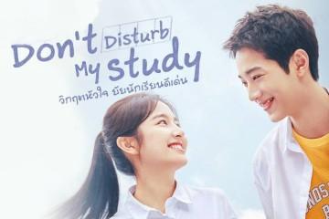 ซีรี่ย์จีน Don't Think of Interrupting My Studies (2021) วิกฤตหัวใจ ยัยนักเรียนดีเด่น พากย์ไทย Ep.1-19
