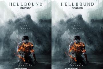 ซีรี่ย์เกาหลี Hellbound ทัณฑ์นรก พากย์ไทย Ep.1