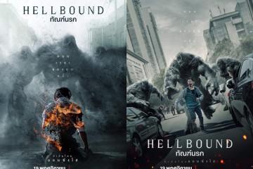 ซีรี่ย์เกาหลี Hellbound ทัณฑ์นรก ซับไทย Ep.1