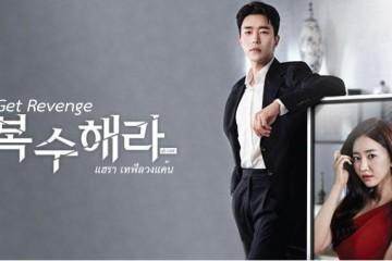 ซีรี่ย์เกาหลี Get Revenge แฮรา เทพีลวงแค้น พากย์ไทย Ep.1-9