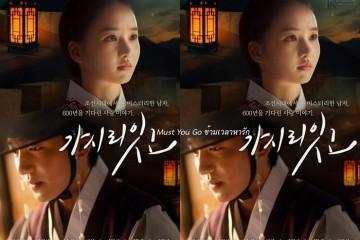 ซีรี่ย์เกาหลี Must You Go ข้ามเวลาหารัก พากย์ไทย Ep.1-8 (จบ)