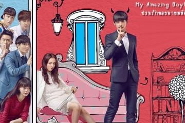 ซีรี่ย์จีน My Amazing Boyfriend ป่วนรักของนายมหัศจรรย์ พากย์ไทย Ep.1-17