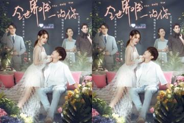 ซีรี่ย์จีน Only You in My World (2021) ในโลกของฉันคือคุณ ซับไทย Ep.1-22 (จบ)