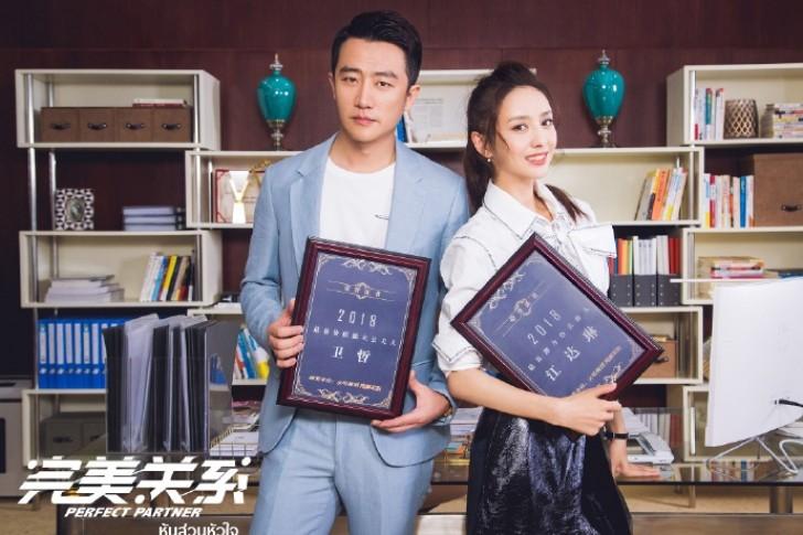 ซีรี่ย์จีน Perfect Partner หุ้นส่วนหัวใจ พากย์ไทย Ep.1-17