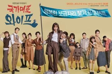 ซีรี่ย์เกาหลี National Wife ซับไทย Ep.1-18