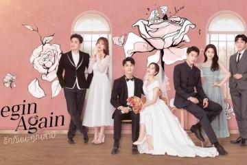 ซีรี่ย์จีน Begin Again (2020) รักกันนะคุณสามี พากย์ไทย Ep.1-35 (จบ)
