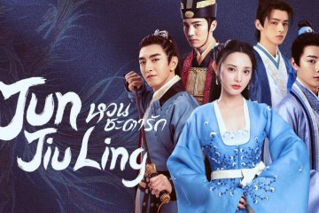 ซีรี่ย์จีน Jun Jiu Ling หวนชะตารัก พากย์ไทย Ep.1-6