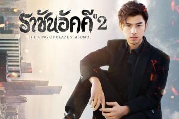 ซีรี่ย์จีน The King of Blaze 2 ราชันอัคคี ปี 2 ซับไทย Ep.1-28