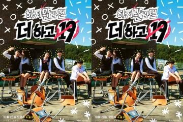 ซีรี่ย์เกาหลี Want More 19 ซับไทย Ep.1-7 (จบ)