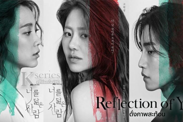 ซีรี่ย์เกาหลี Reflection of You ดั่งภาพสะท้อน ซับไทย Ep.1-6